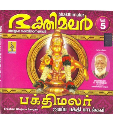BHAKTHIMALAR - Audio CD - Vol 5