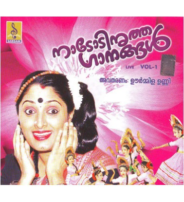 NADODINRITHA GAANANGAL Vol1- Audio CD