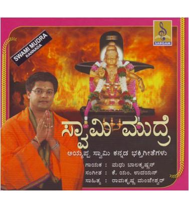 Ayyappa Swamiku - Swami Mudra(Mudra -Kannada)