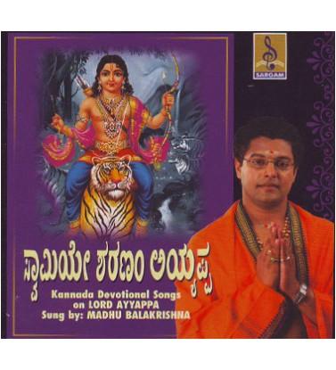 Anneleevandi - Swamiye Saranamayyappa -Kannada