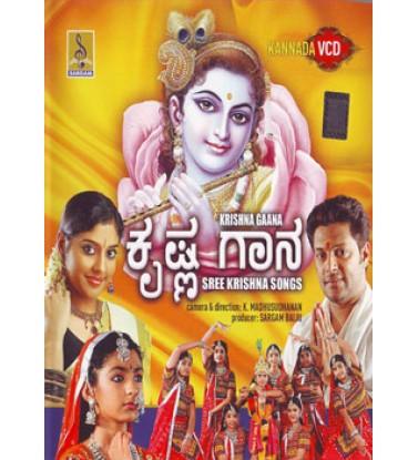 KRISHNA GAANA KANNADA - Video CD