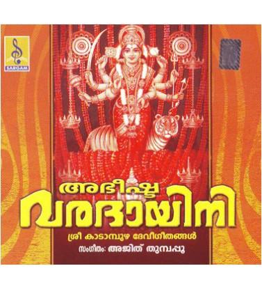 Abhayam Devi Nee - Abheeshta Varadayini