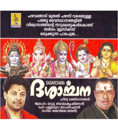 DASARCHANA - Audio CD
