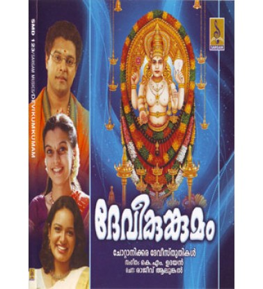 DEVI KUNKUMAM - Audio CD