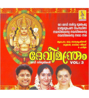DEVIMANDRAM Vol3 - Audio CD