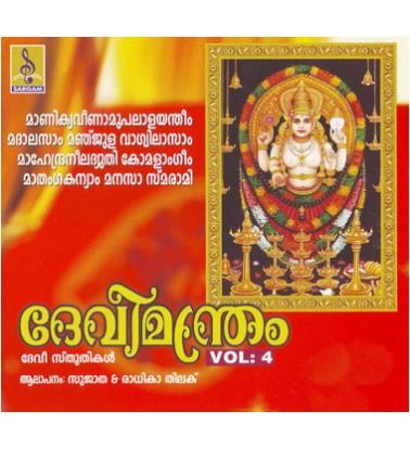 DEVIMANDRAM Vol4 - Audio CD