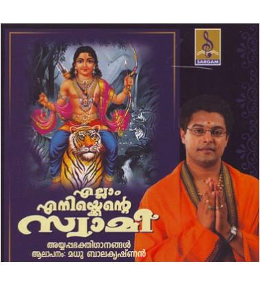 ELLAM ENIKKENTE SWAMI -Malayalam- Audio CD