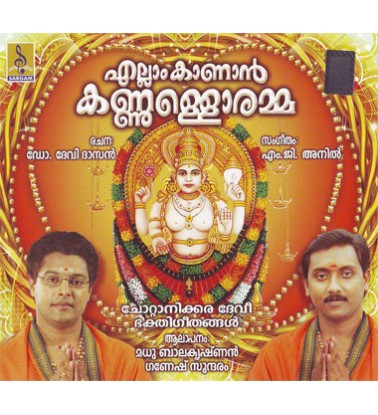 ELLAM KAANAN KANNULORAMMA  - Audio CD