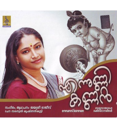 ENNUNNIKANNAN - Audio CD