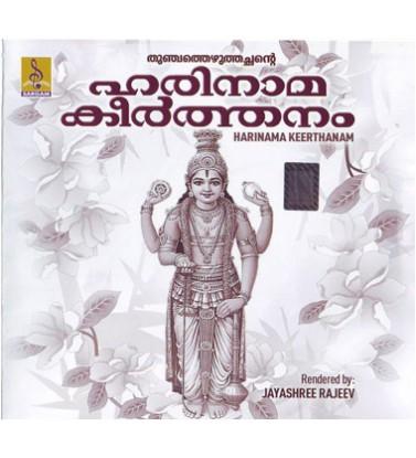 HARINAMA KEERTHANAM - Audio CD