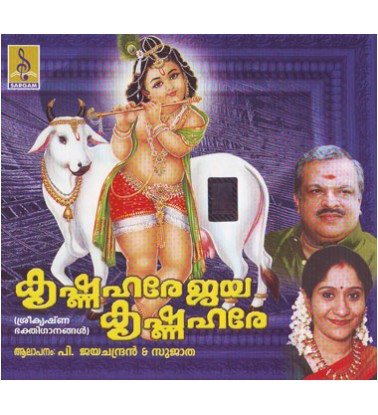 KRISHNA HARE JAYA - Audio CD