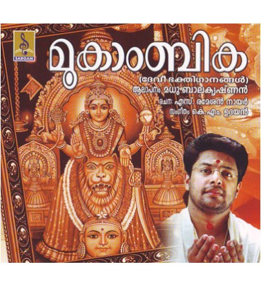 MOOKAMBIKA -Audio CD