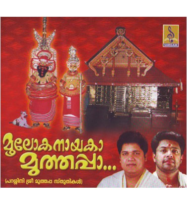 MOOLOKA NAYAKA MUTHAPPA - Audio CD