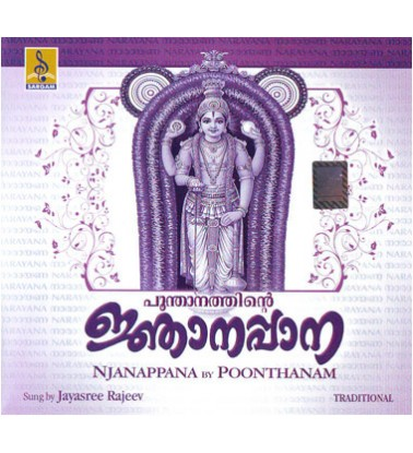 NJANAPPANA - Audio CD