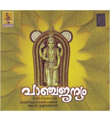 Brahmamuhurthathil - Panchajanyam
