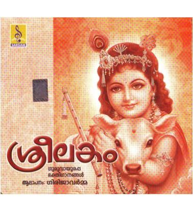 SREELAKAM - Audio CD
