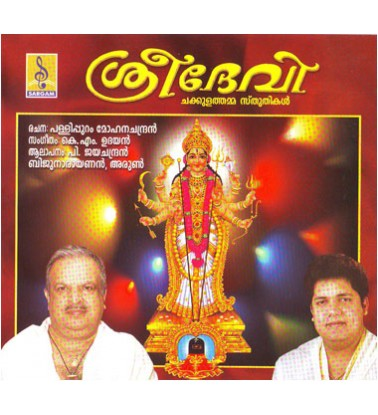 SREEDEVI - Audio CD