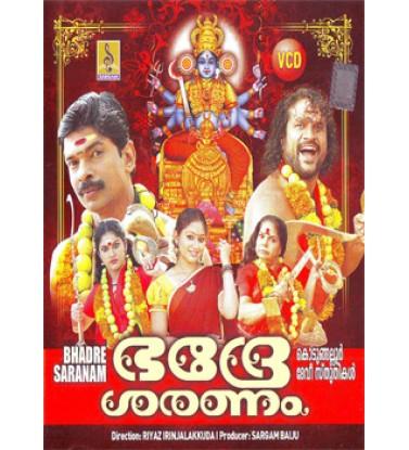 BHADRE SARANAM- Video CD