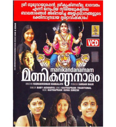 MANIKANDANAMAM - Video CD