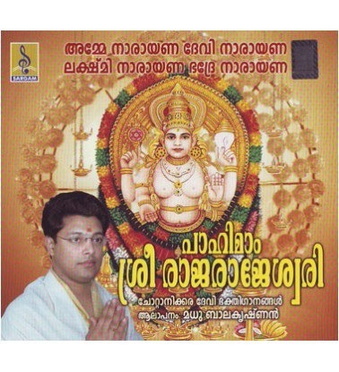 PAHIMAM SREE RAJARAJESWARI - Audio CD