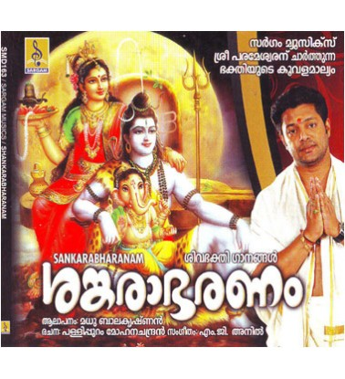 SANKARABHARANAM - Audio CD