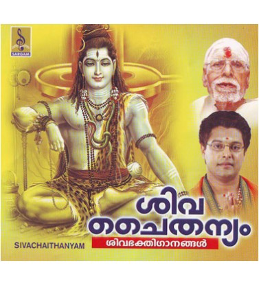 SIVA CHAITHANYAM - Audio CD