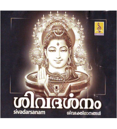 SIVADHARSANAM - Audio CD