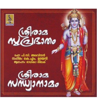 SREE RAMA SUPRABHATHAM - Audio CD