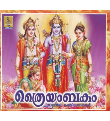 THRAYAMBAKAM - Audio CD