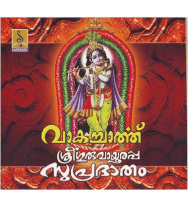 Sree Krishnaya - Vakacharthu