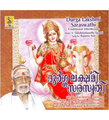 Jnanaprasoonambha Sthothram - Durga Lakshmi Saraswathy