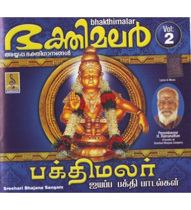 BHAKTHIMALAR - Audio CD - Vol 2