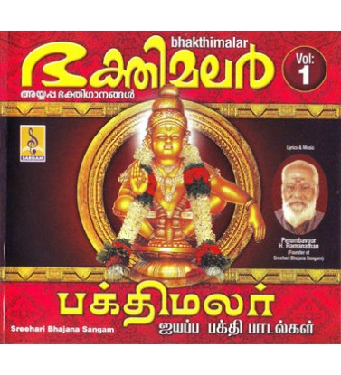 BHAKTHIMALAR - Audio CD - Vol 1