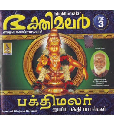 BHAKTHIMALAR - Audio CD - Vol 3