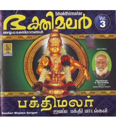 BHAKTHIMALAR -  Vol 3