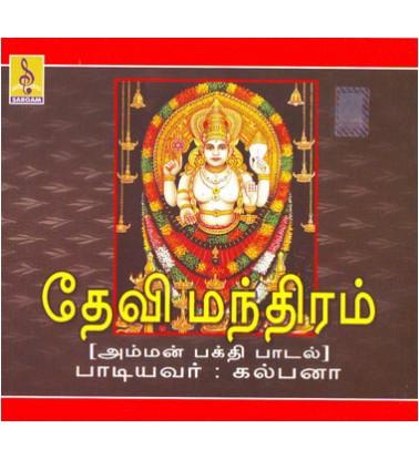DEVIMANDRAM - TAMIL - Audio CD