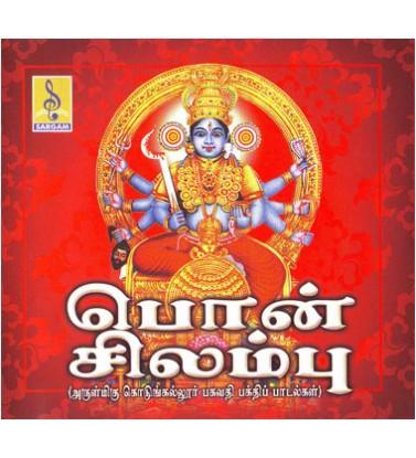 Ammave Ariyatha - Ponchilambu Tamil
