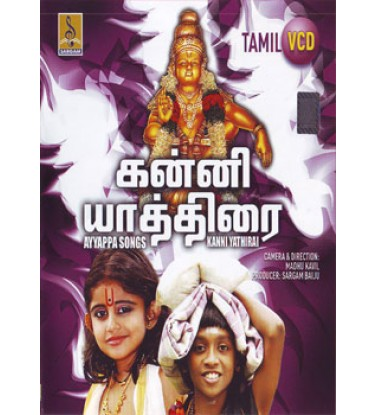 Ayyappaswamikku - Kanniyathirai