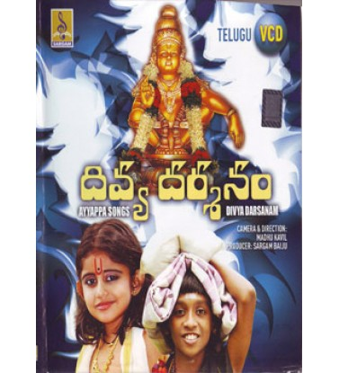 Aakasana Kanaka Choodi - Divya Dharsanam