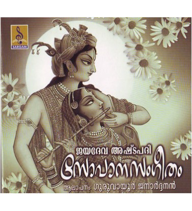 SOPANA SANGEETHAM - Audio CD