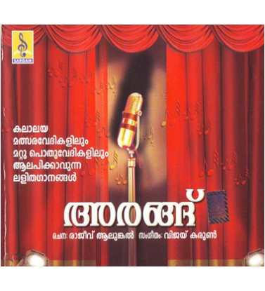 Valluvanadintte - Arangu Light Musics
