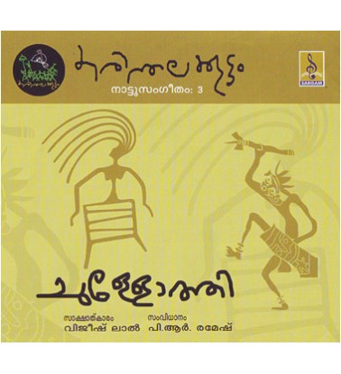 Aadi Peranna - Chullothi