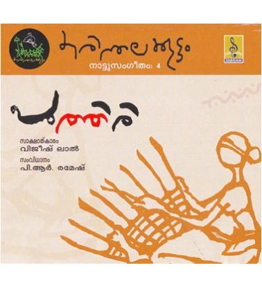 Aalingakali - Puthiri
