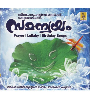 SAMANWAYAM - Audio CD