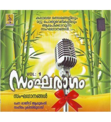 SANGA RAAGAM  VOL1 - Audio CD