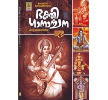 BHAKTHI GANARCHANA-MP3