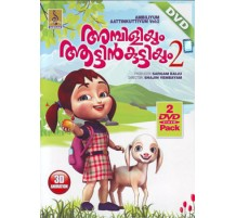 Ambilium AAttinkuttiyum Vol2 DVD pack