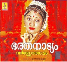 BHARATHANATYAM -Audio CD