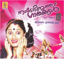 NADODINRITHA GAANANGAL Vol1- Audio CD