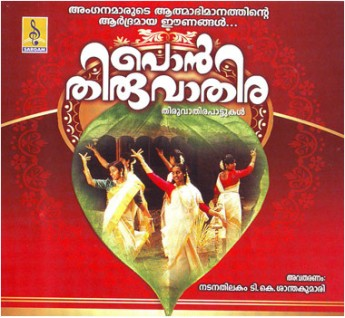 PONTHIRUVATHIRA - Audio CD